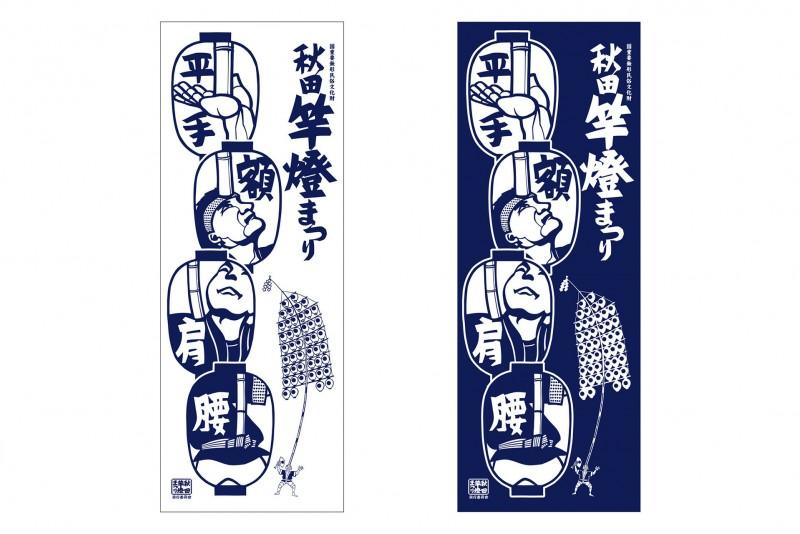 003 Re2 1 Akita Kanto To Do