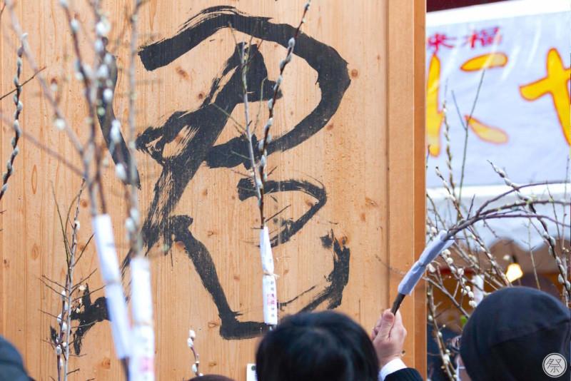 126 Re1 1 Shizuoka Sengen Jinja Setsubunsai