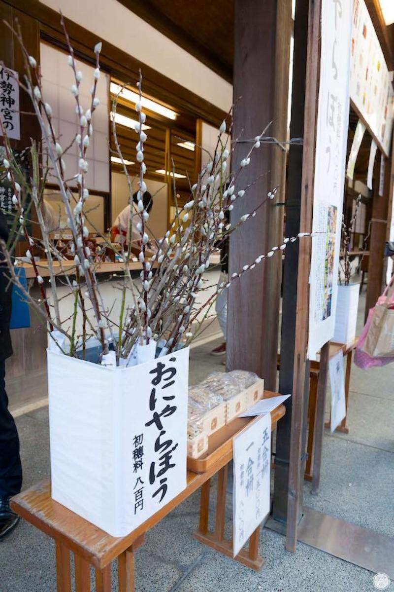 126 Re2 2 Shizuoka Sengen Jinja Setsubunsai