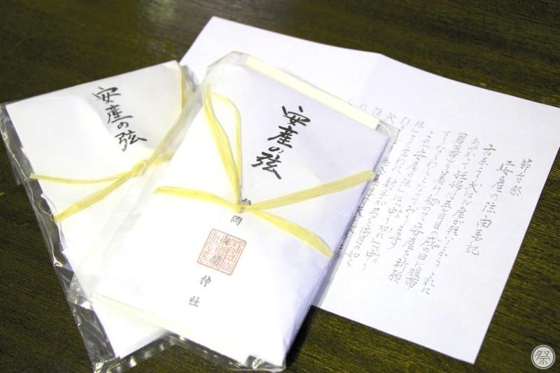 126 Re6 1 Shizuoka Sengen Jinja Setsubunsai